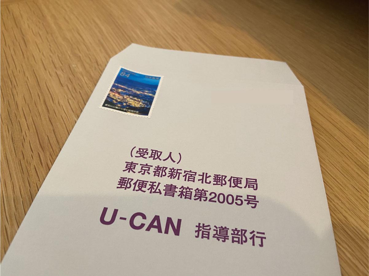ユーキャンの添削課題提出用封筒と切手