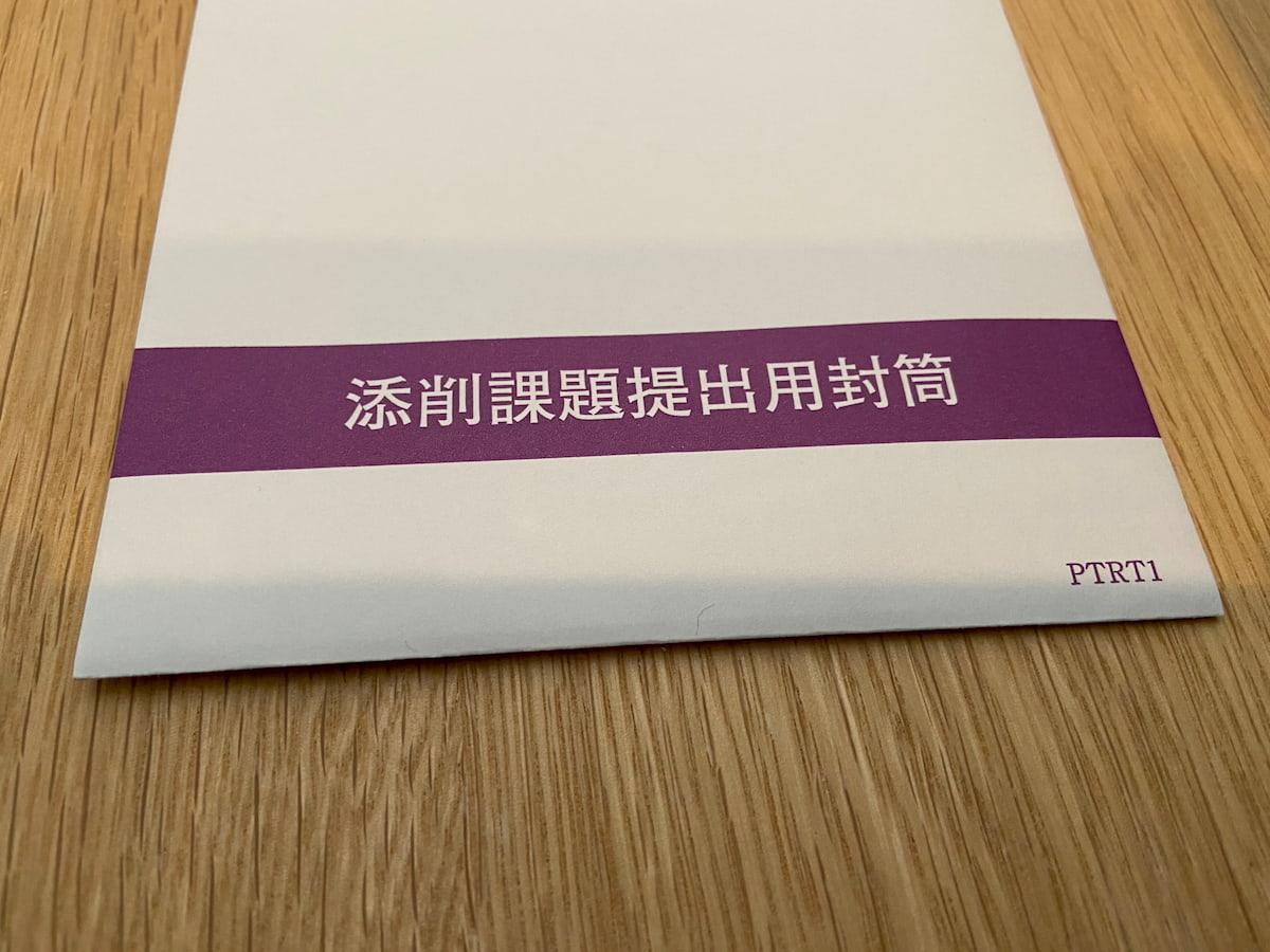 ユーキャンの添削課題封筒