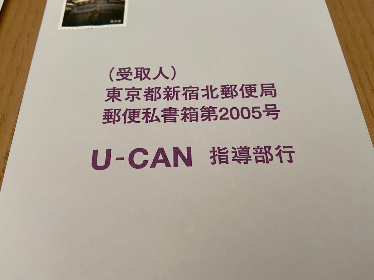 ユーキャンの添削課題提出用封筒の差出人