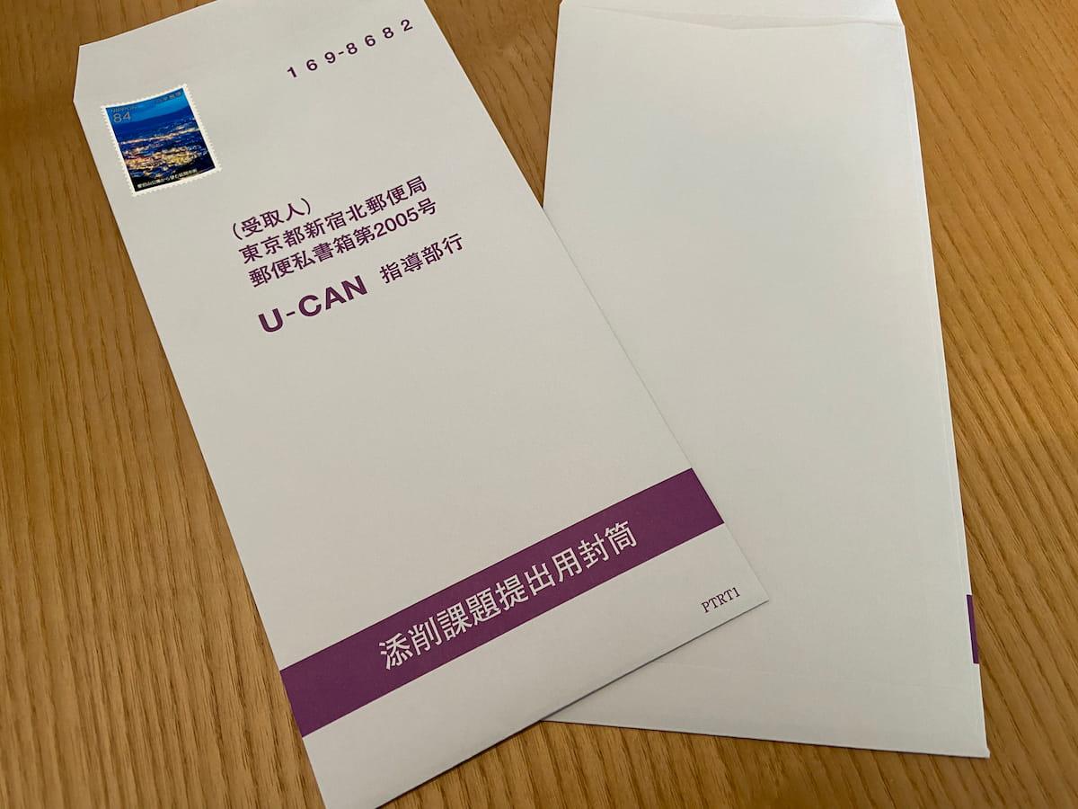 ユーキャンの添削課題提出用封筒