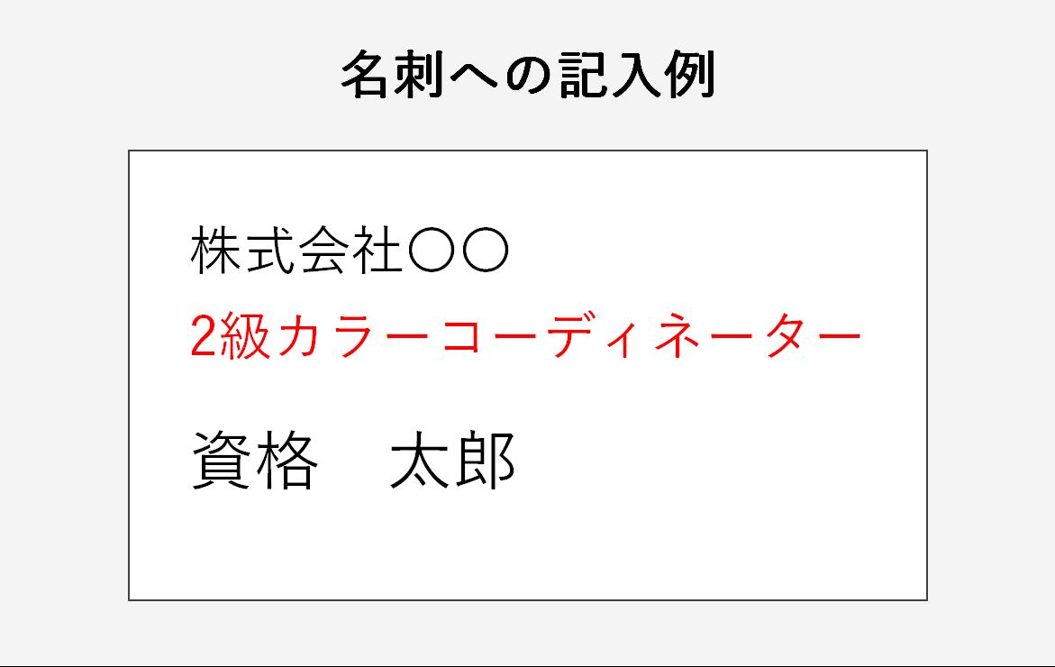 カラーコーディネーター2級の名刺への記入例